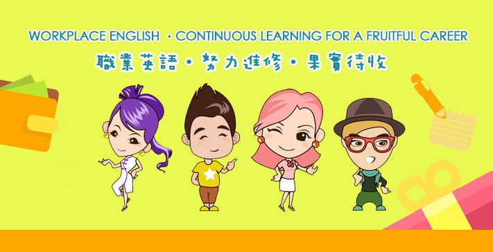 Workplace English . Continuous Learning For A Fruitful Career